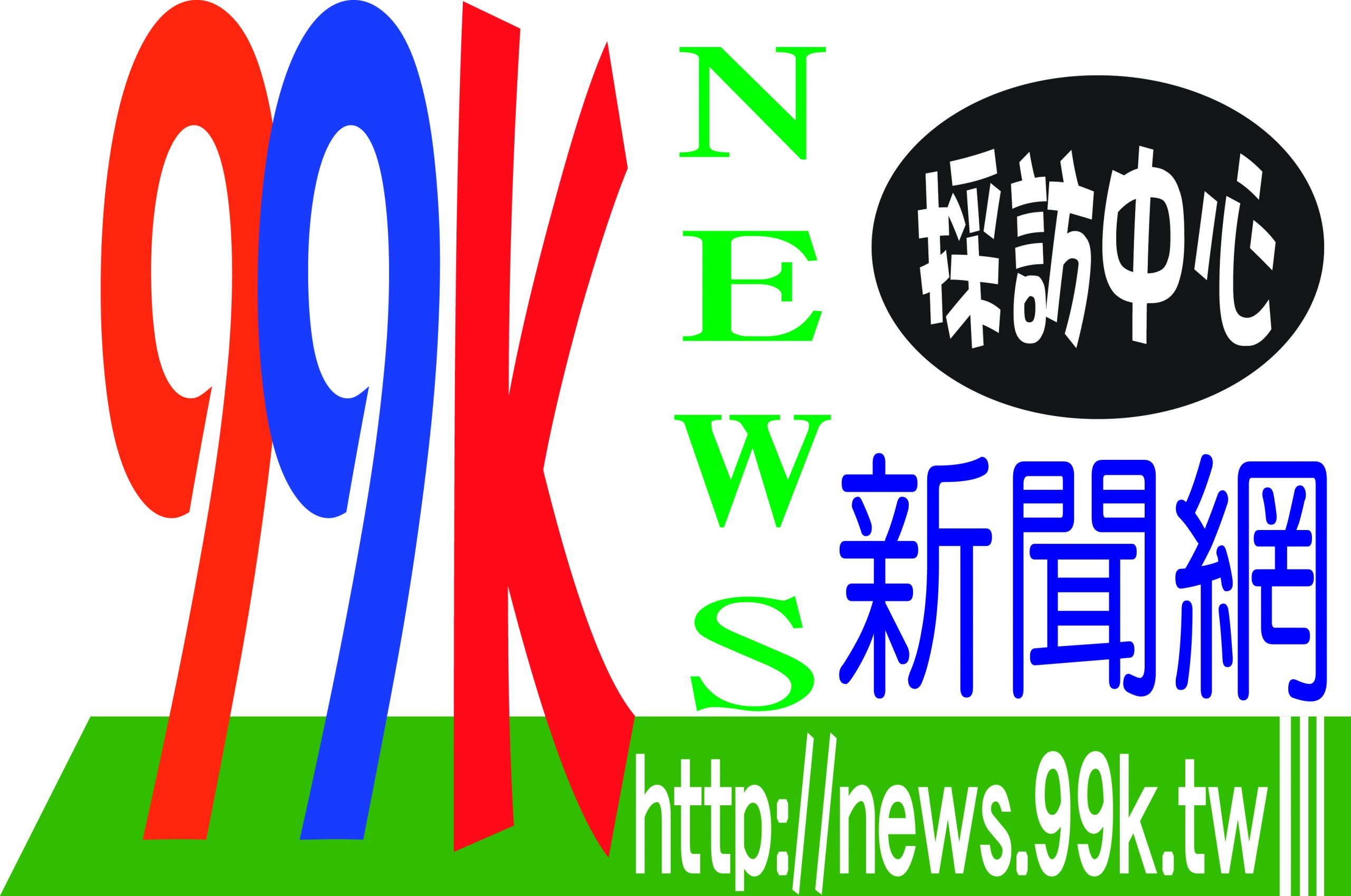 99k新聞網