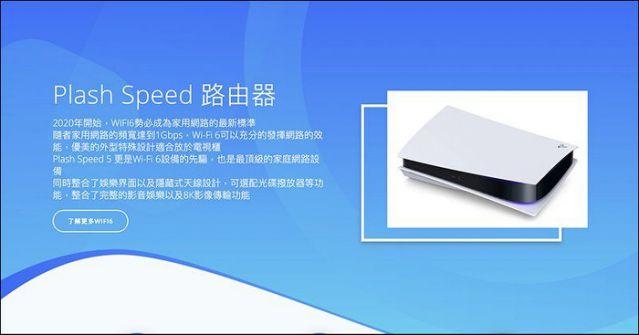 想買 PS5 擔心鬧家庭革命?網友架設 Plash Speed 5 路由器產品介紹網頁