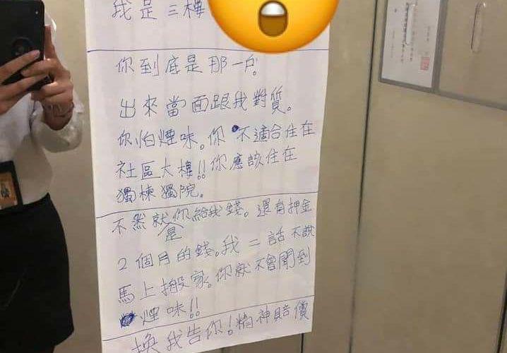 癮君子不滿被住戶投訴自己在家抽菸的菸味太臭,竟在電梯張貼紙條嗆聲?!