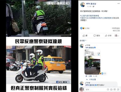 臉腫了!網友自爆檢舉警察騎車逛公園 警政署幽默回應:新制服換一年多
