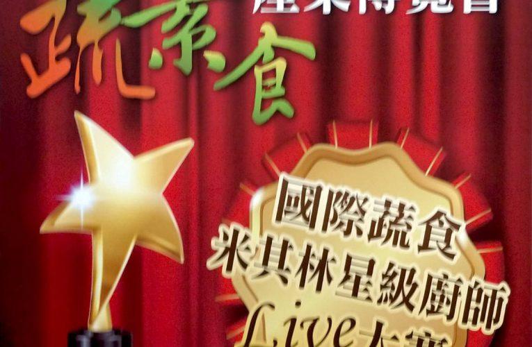 2020年台北國際蔬素食產業博覽會10月23日隆重登場