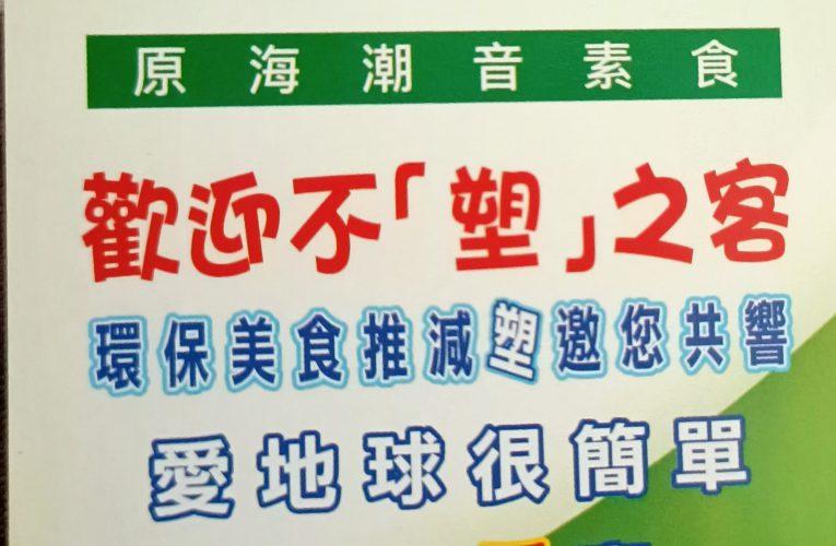 苙宏養生蔬菜館