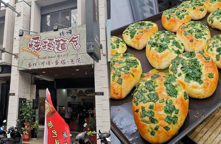 台南蔥仔胖-台式蔥花麵包