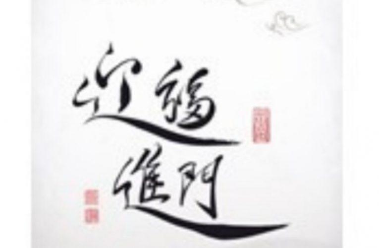 台南-巧意美體工作坊